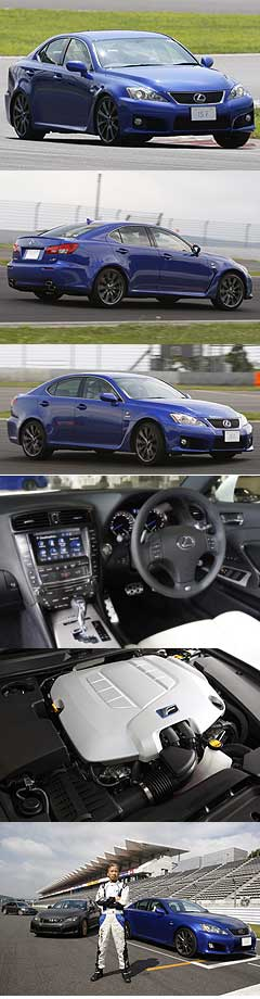 Lexus2008 IS center image